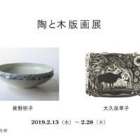 陶と木版画展
