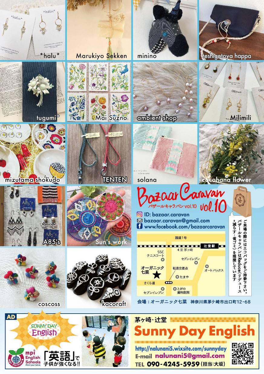 Bazaar Caravan vol.10(バザールキャラバン)