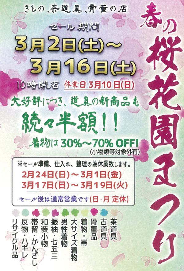 桜花園(web)