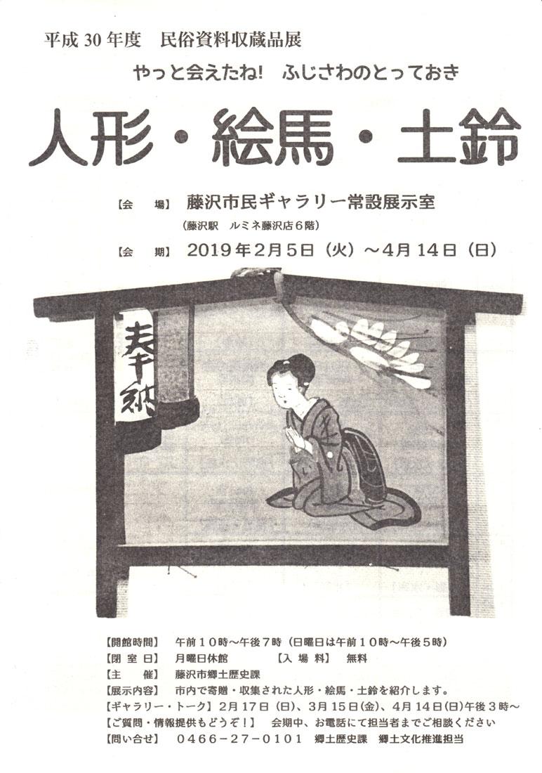 藤沢市の人形・絵馬・土鈴