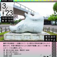 まちの彫刻ピカピカプロジェクト