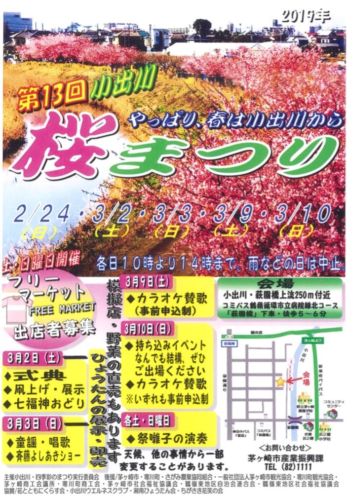 第13回小出川桜まつり ~やっぱり、春は小出川から~