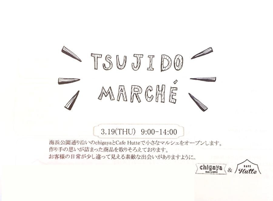 TSUJIDO MARCHE (ツジドウ マルシェ)