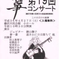 箏コンサート