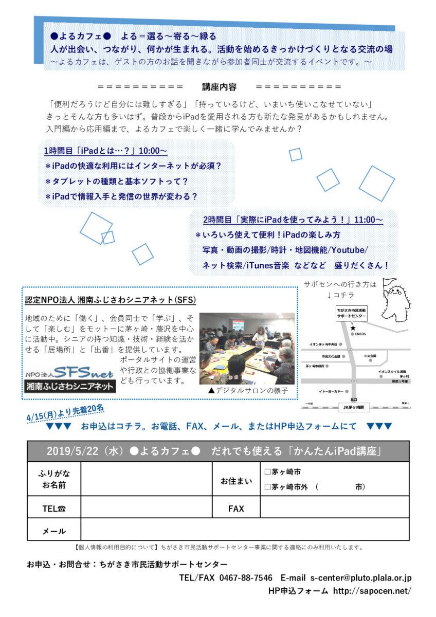 【よるカフェ】だれでも使える! かんたんiPad講座2019