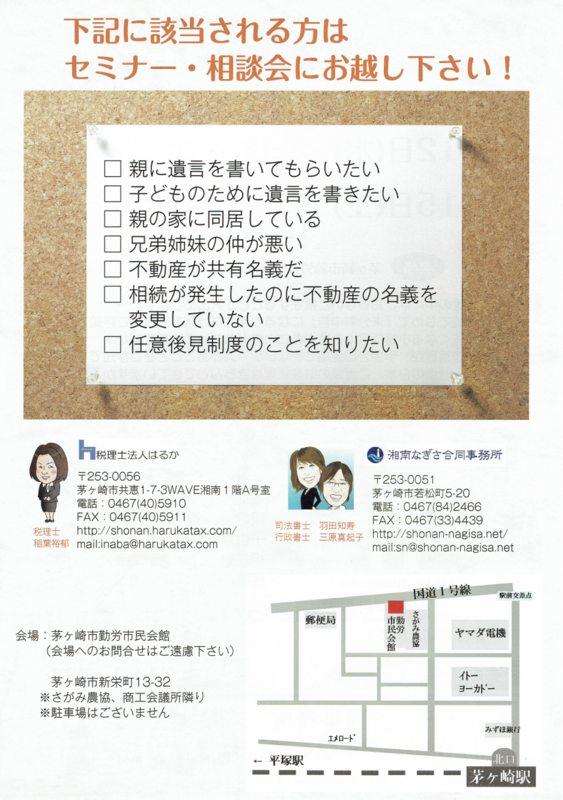 相続(税)/家族信託/遺言セミナー&相談会のお知らせ