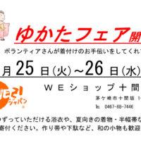 ゆかたフェア2019