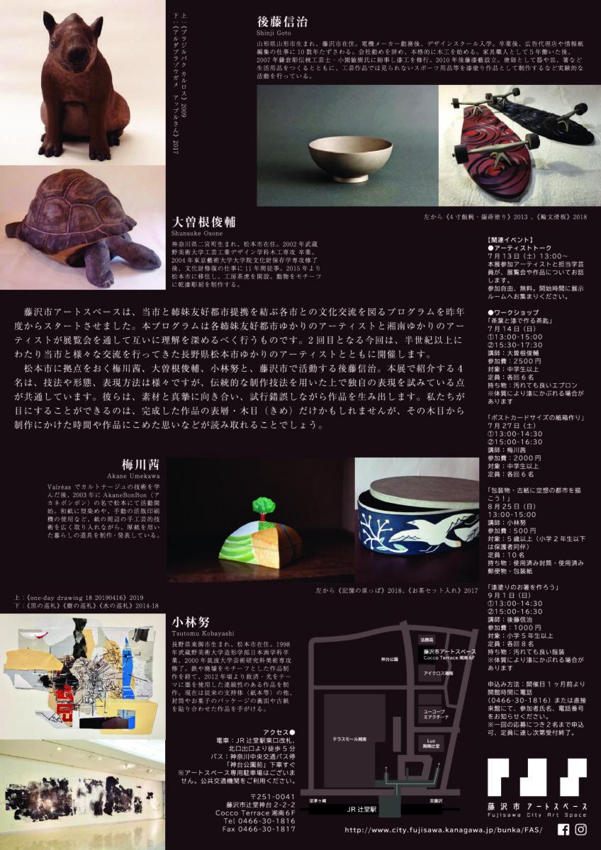 企画展Ⅱ 姉妹友好都市間文化交流事業「木目(きめ)をつくる」