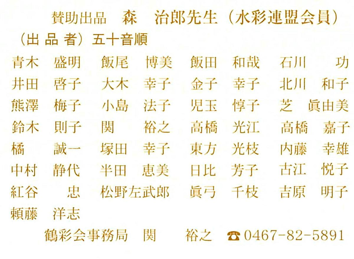 第30回記念「茅ヶ崎鶴彩会水彩画展」
