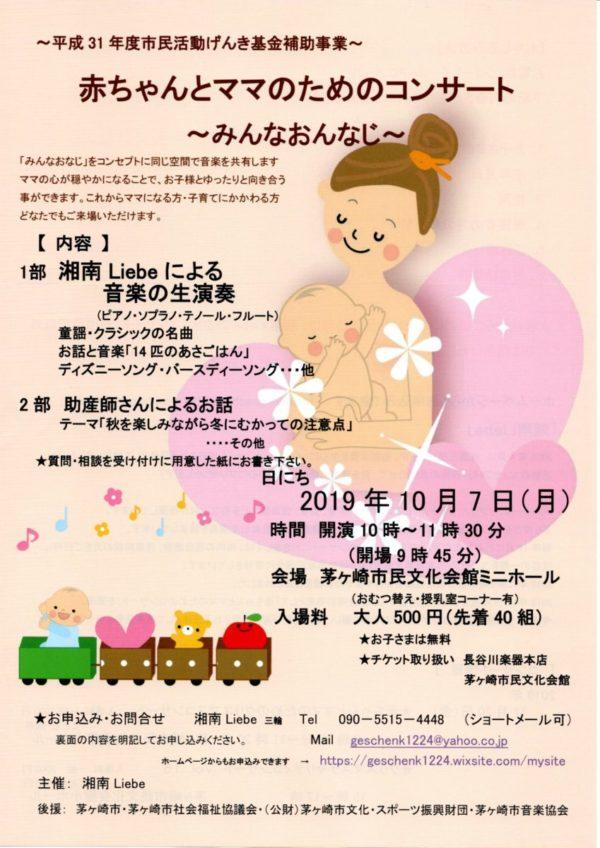 赤ちゃんとママのためのコンサートVol.12