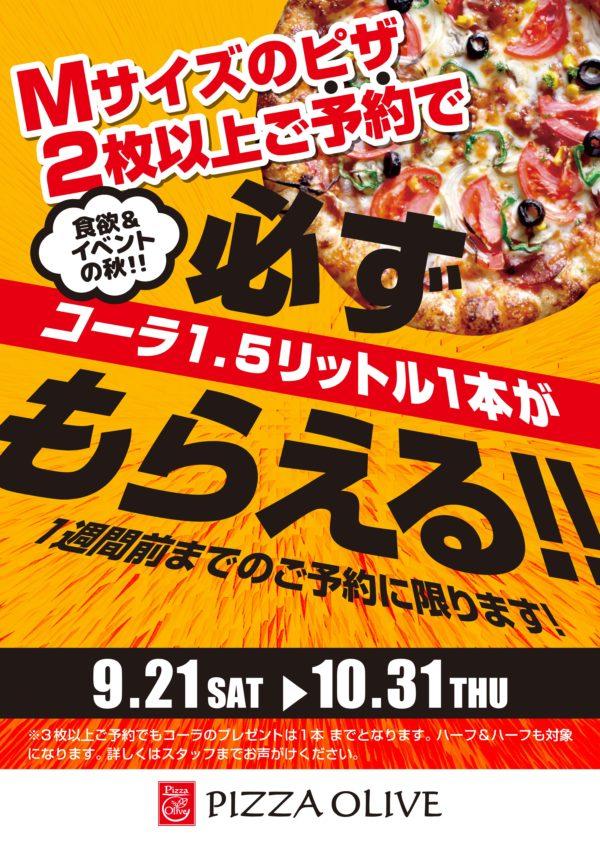 pizzaolive_A1(修正)