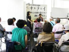 サライ創刊30周年記念講演