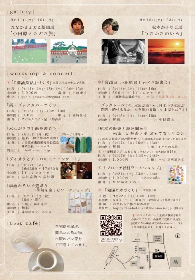 小田原・歴史的建物で開催されるブックカフェ『本ときどきカフェ』
