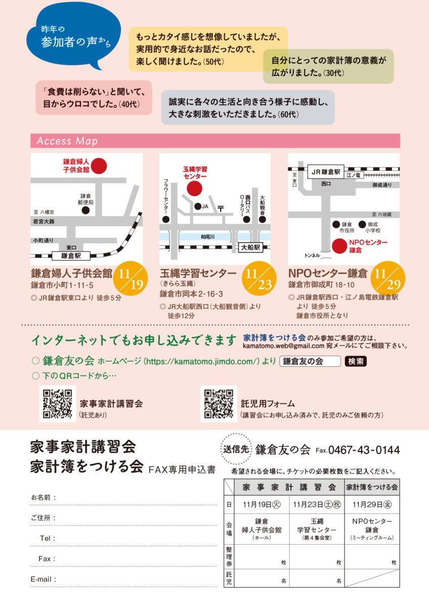 鎌倉友の会 家事家計講習会 2019