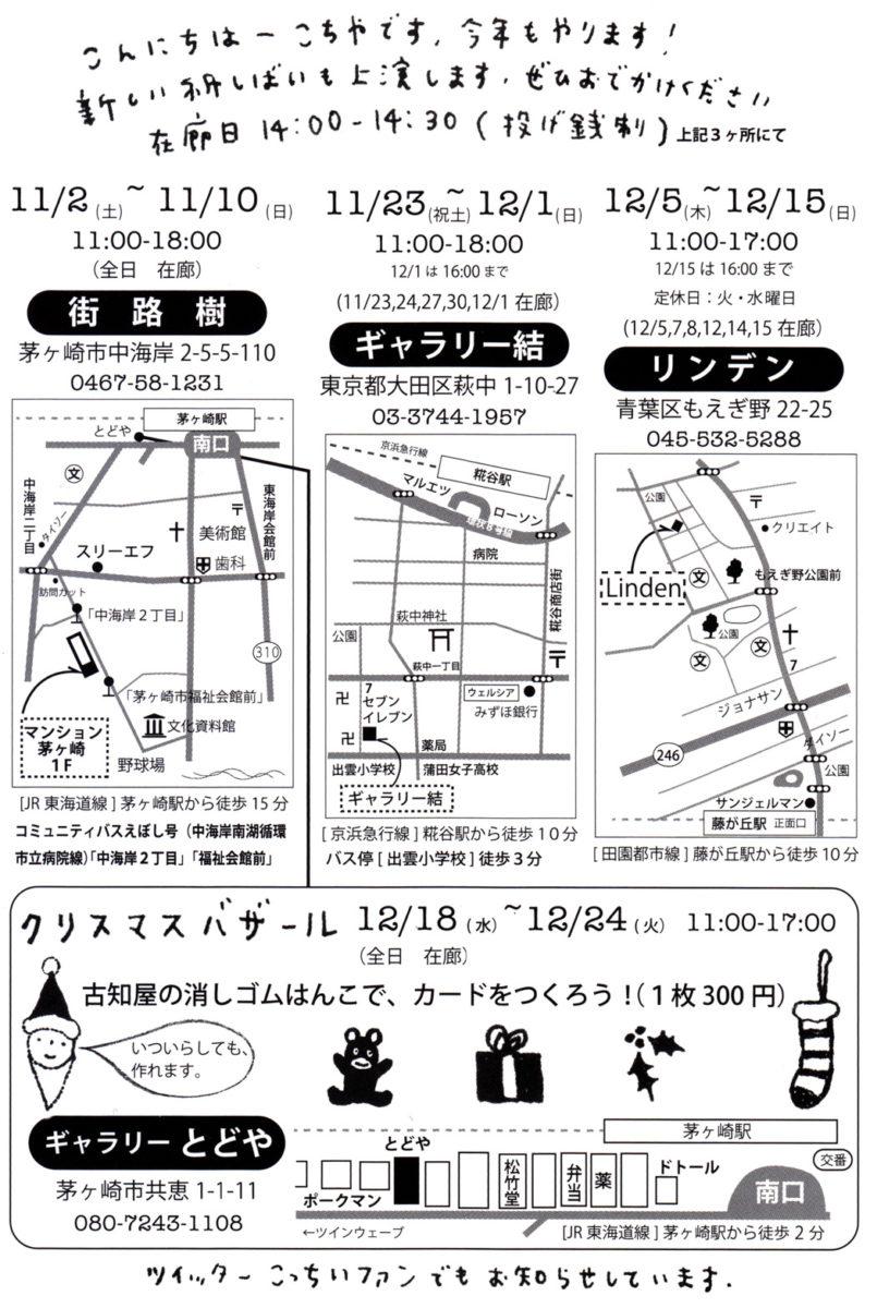 古知屋恵子木版画展 2019新作ツアー