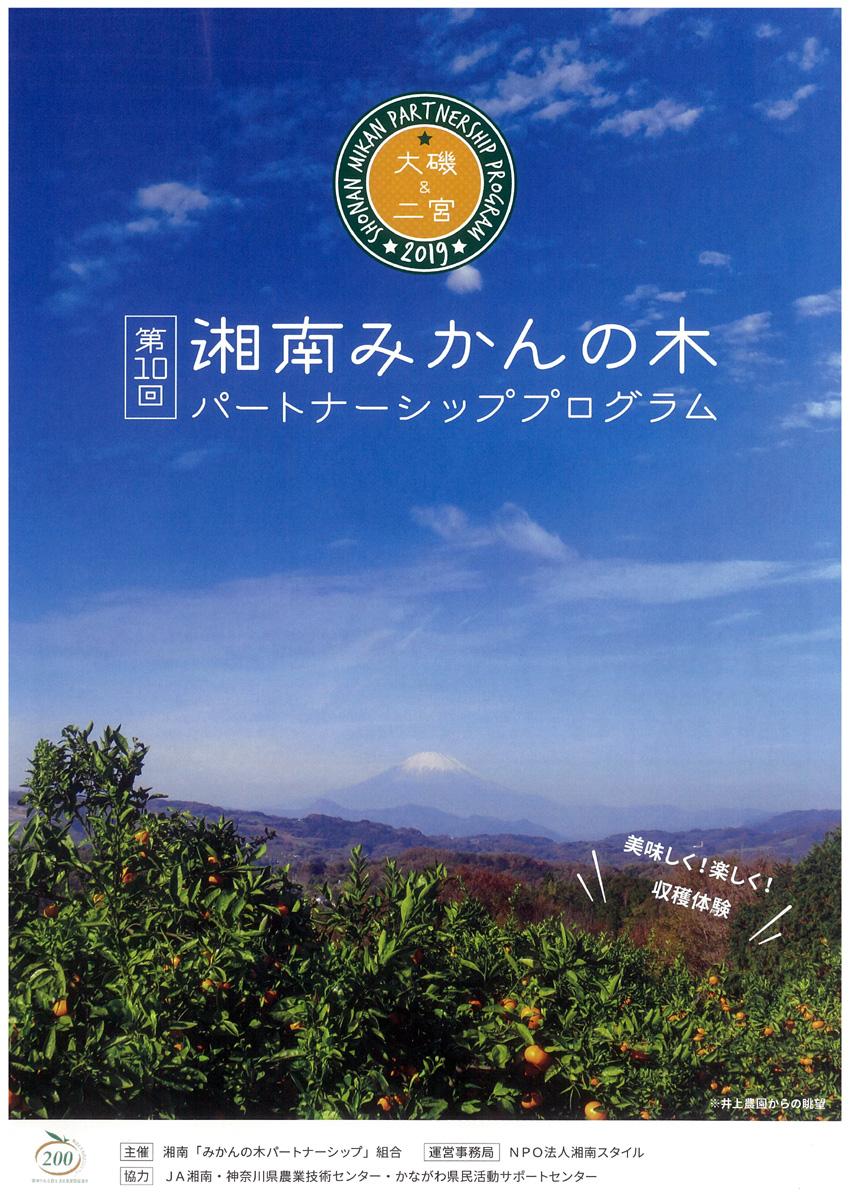 みかんの収穫体験ができる!「第10回湘南みかんの木パートナーシッププログラム」参加者募集♪