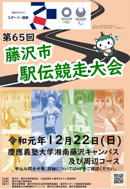 藤沢市駅伝競走大会