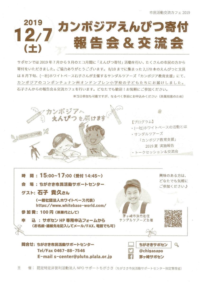 【茅ヶ崎サポセン】カンボジアえんぴつ寄付報告会&交流会