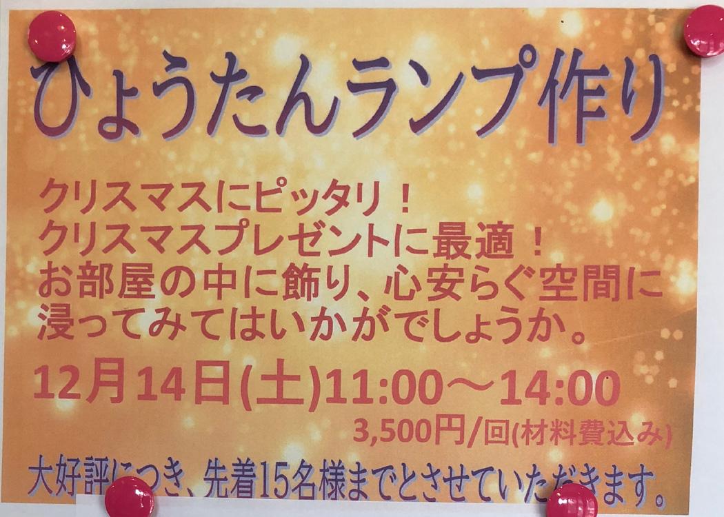 ひょうたんランプ作りワークショップ【Fortune Cafe KIKI】開催日:2019年12月14日(土)