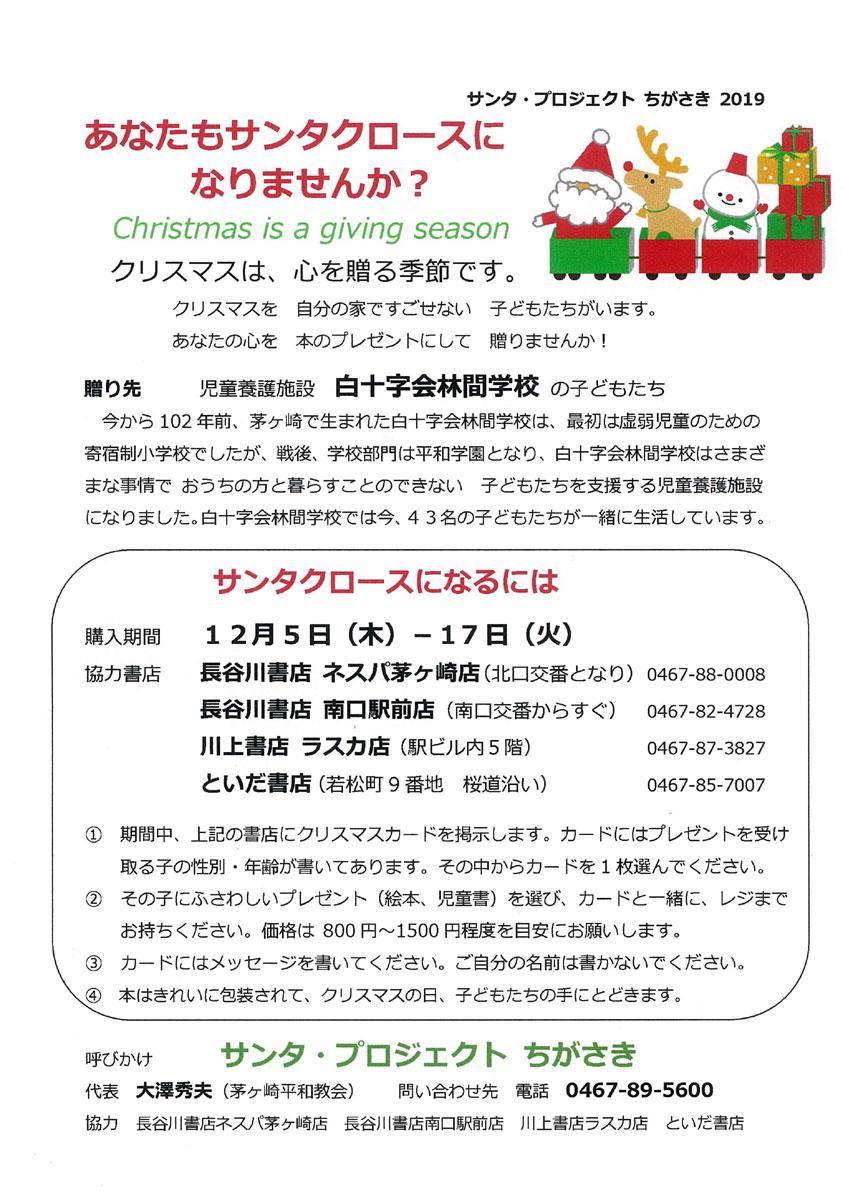 サンタになって、子どもたちに本を贈ろう!「サンタ・プロジェクト ちがさき 2019」開催期間:2019年12月5日(木)~12月17日(火)※こちらのイベントは終了しました