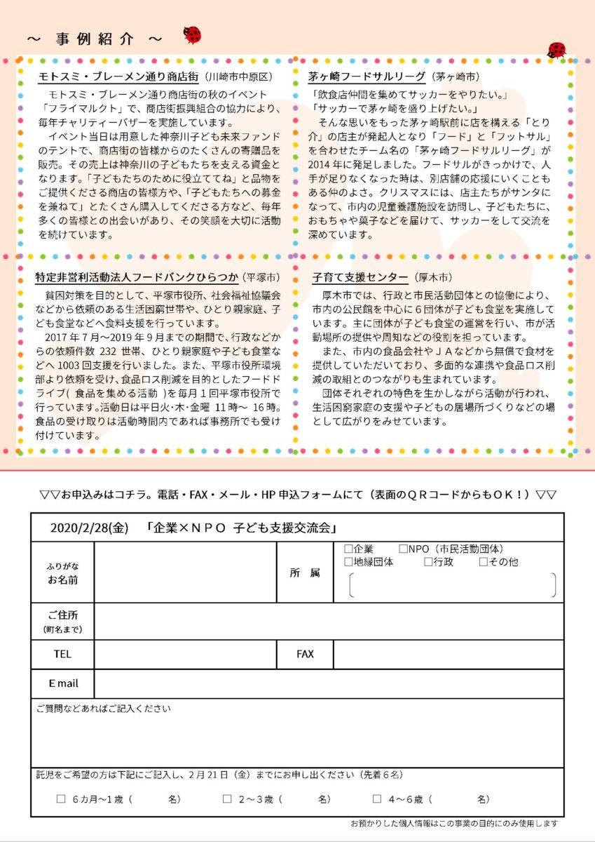 【開催中止】企業×NPO 子ども支援交流会