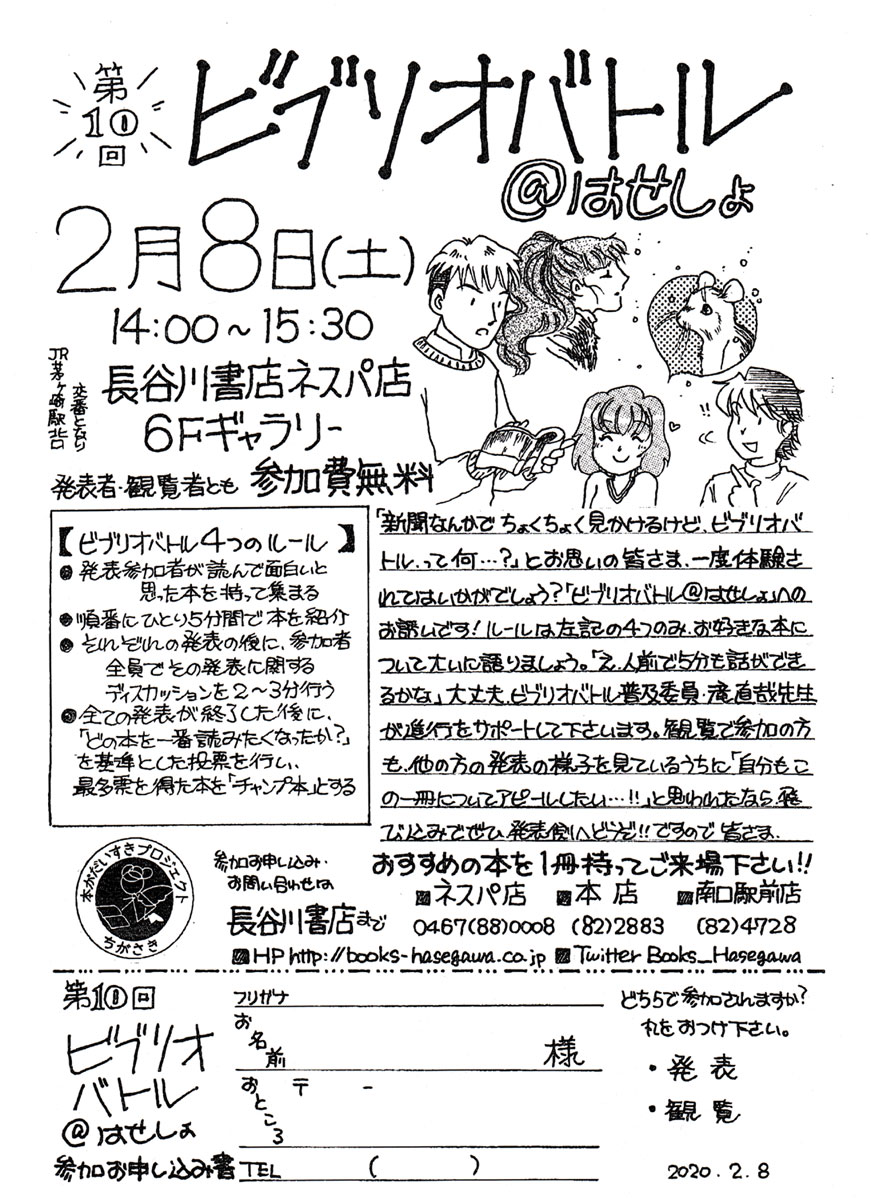 第10回 長谷川書店 ビブリオバトル