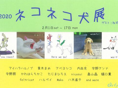 ネコネコ犬展