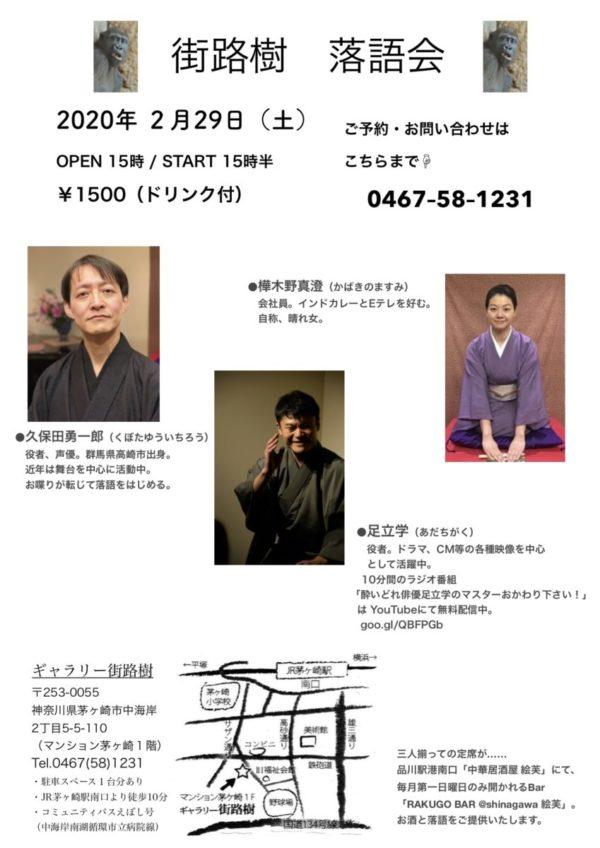 0229落語new