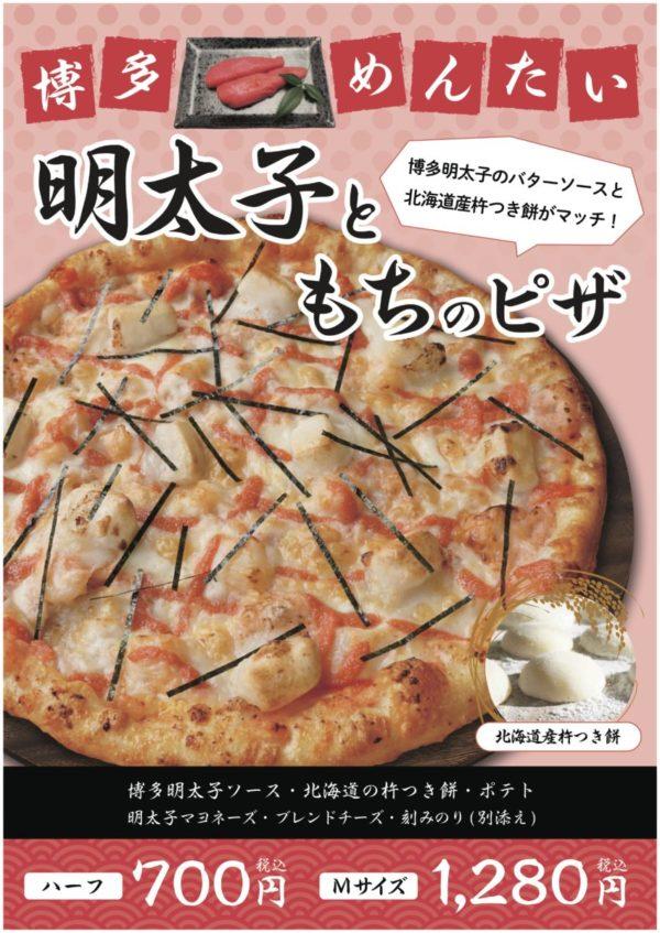 2020めんたいこピザ A1