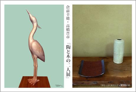 陶と木の二人展