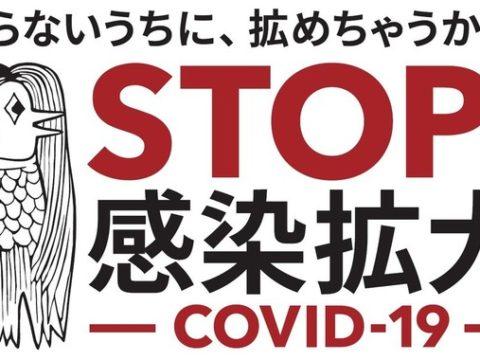 コロナウイルス感染拡大防止のための緊急事態宣言により臨時休業