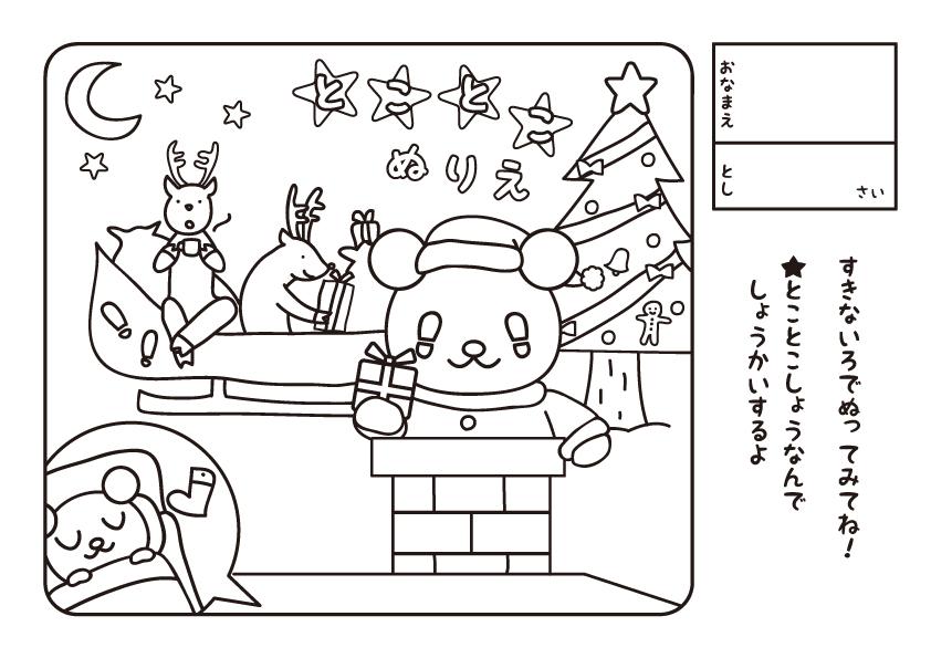 【DW】クックぬりえ12月