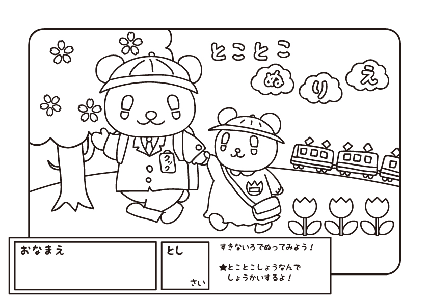 【DW】クックぬりえ3月