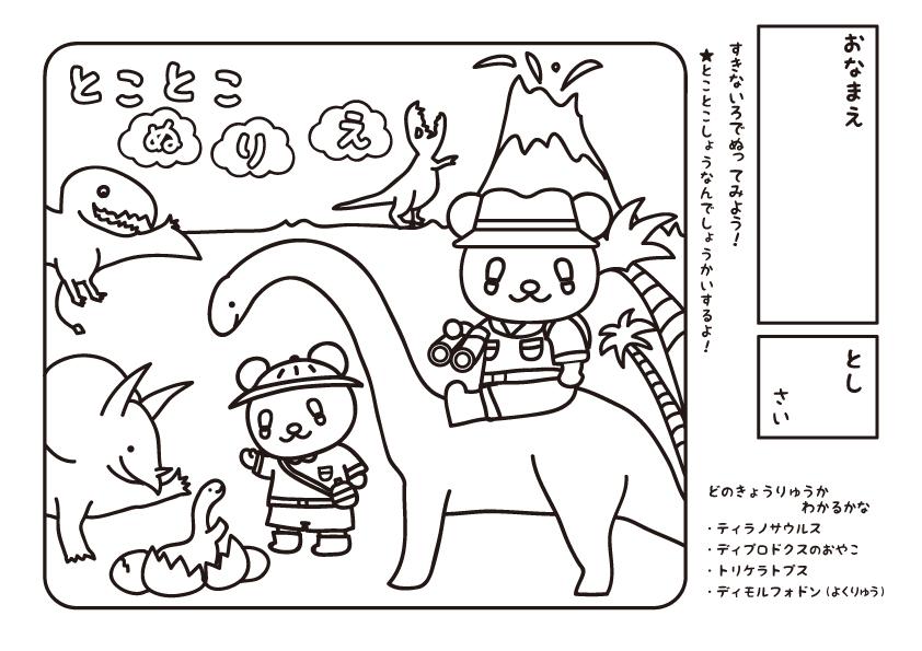 【DW】クックぬりえ7月