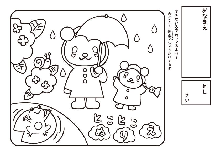【DW】クックぬりえ6月