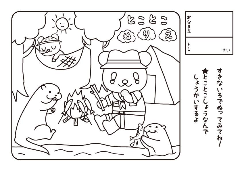 【DW】クックぬりえ9月
