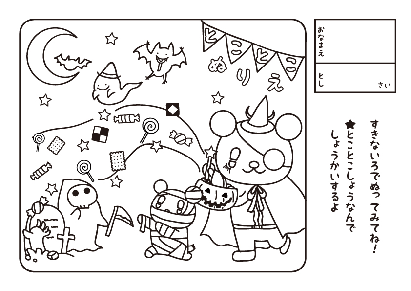 【DW】クックぬりえ10月