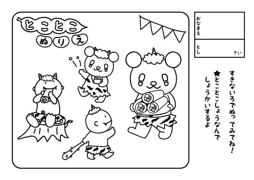 【DW】クックぬりえ1月