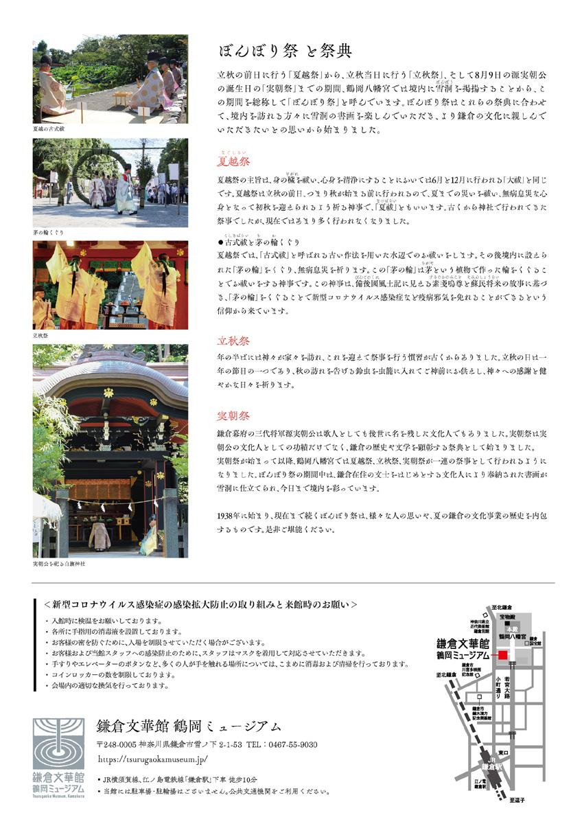 特別展「雪洞 ぼんぼり BONBORI 1938-2017」