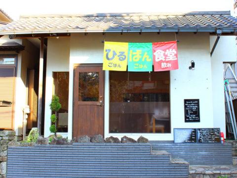 藤沢の食堂