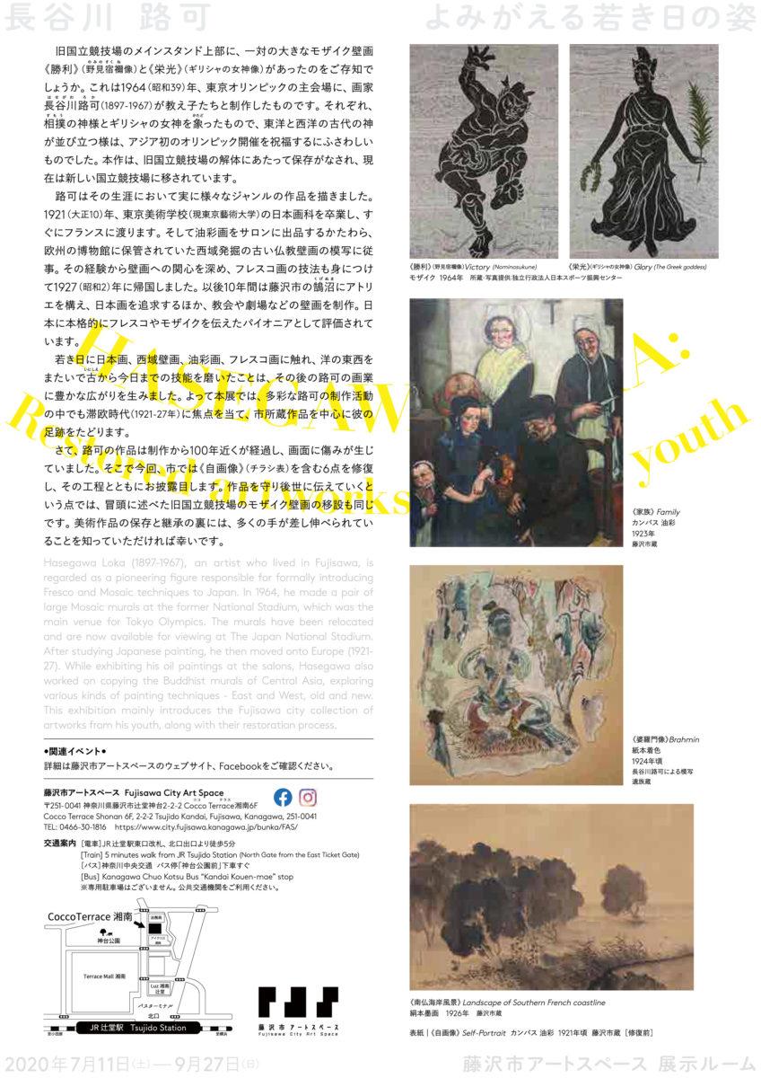 藤沢市アートスペース 令和2年度 企画展I「修復作品公開 長谷川路可 よみがえる若き日の姿」