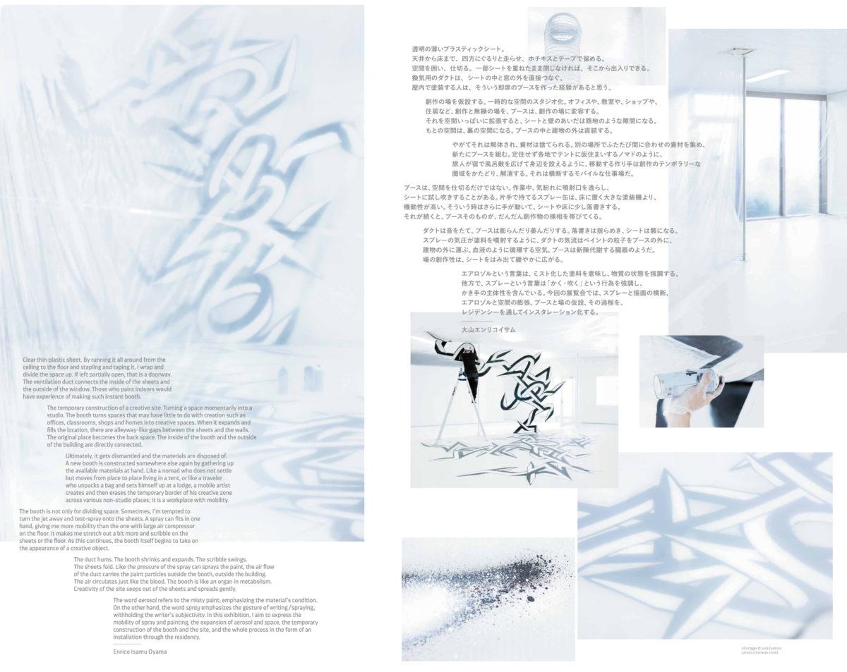 藤沢市アートスペース 令和2年度 企画展Ⅱ「Enrico Isamu Oyama | SPRAY LIKE THERE IS NO TOMORROW スプレイ・ライク・ゼア・イズ・ノー・トゥモロー」