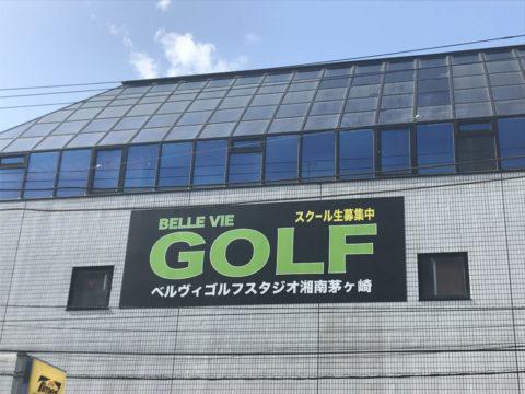 ベルヴィゴルフスタジオ南側壁面の看板