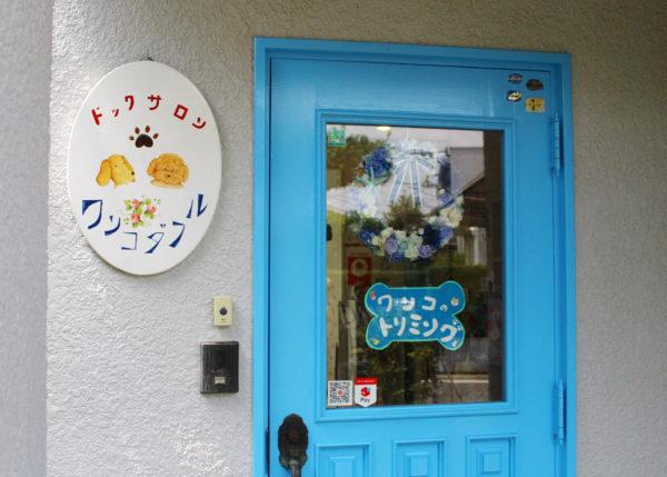 ワンコダフル 青いドア