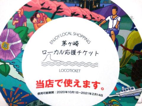 茅ヶ崎ロコチケット
