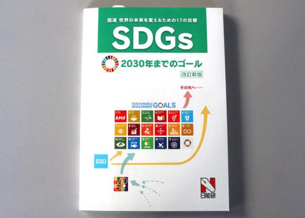 SDGs2030年までのゴール