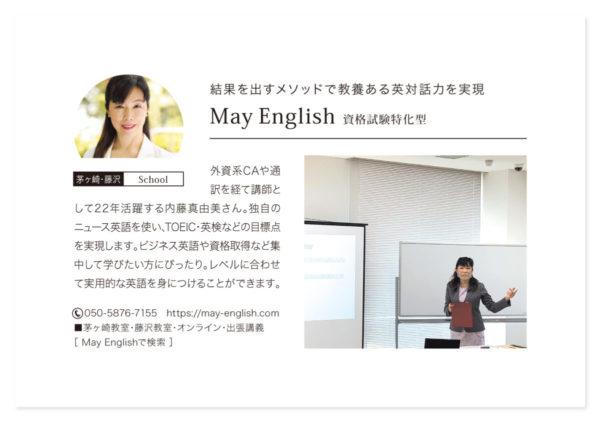 【最終稿】湘南スタイル_MayEnglish