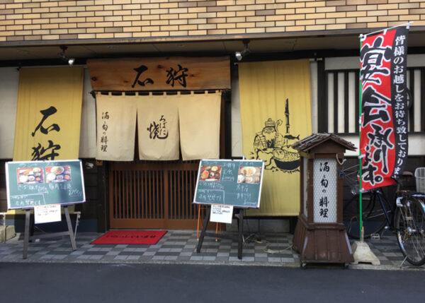 ishikari-gaikan2017