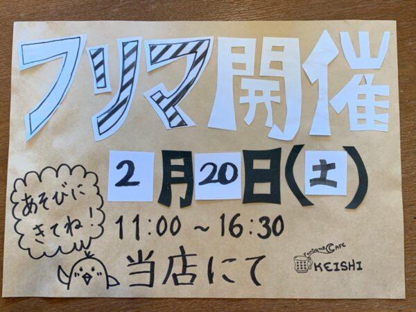 茅ヶ崎 フリーマーケット