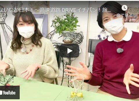 テレビ神奈川 「なかなか日本」で紹介していただきました。